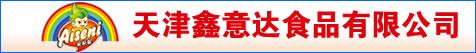 天津市鑫意达食品有限公司